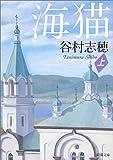 海猫〈上〉 (新潮文庫)