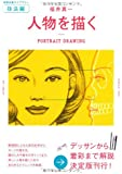 福井真一 人物を描く (美術出版ライブラリー)