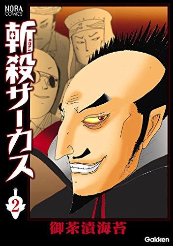 斬殺サーカス 2 (ノーラコミックス)