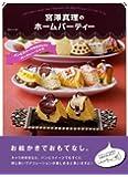 宮澤真理のホームパーティー パンとスイーツのかわいいパーティー・レシピ (白夜ムック Vol. 337)