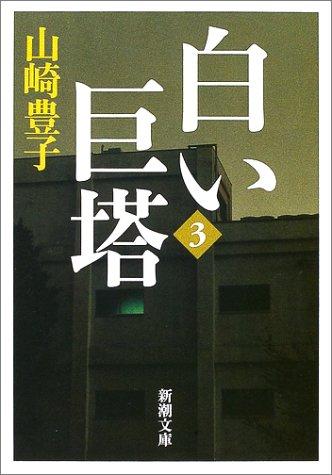 白い巨塔〈第3巻〉 (新潮文庫)