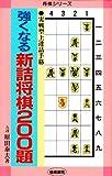 強くなる新詰将棋200題―実戦型上達詰手筋 (将棋シリーズ)