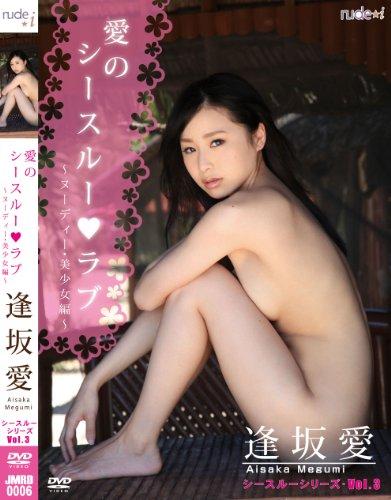 逢坂愛 愛のシースルー■ラブ [DVD]