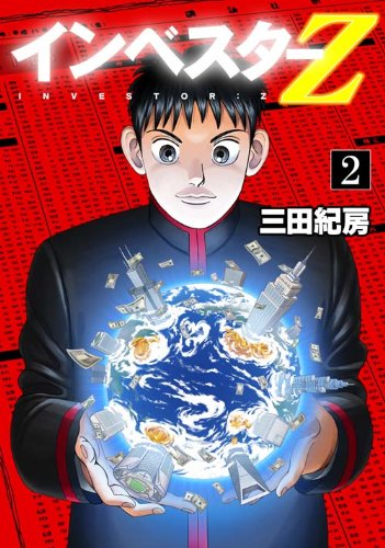 Investor Z - Vol.2 (Morning KC Comics) Manga