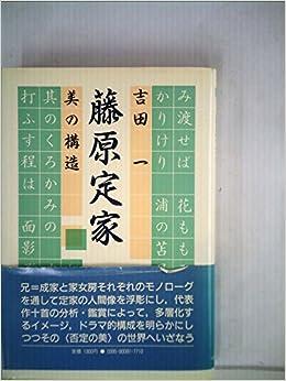 藤原定家―美の構造 (教養学校叢...