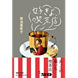 菊池亜希子 好きよ、喫茶店 小さい表紙画像