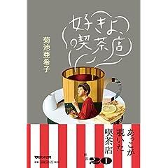菊池亜希子 表紙画像