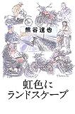虹色にランドスケープ(熊谷 達也)