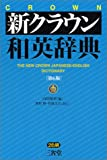 Japanese-English Dictionary, Sanseido Staff, 4385103895