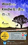 How to Prepare Manuscripts for Kindle from Word (Japanese Edition)
