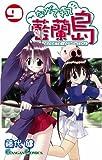 ながされて藍蘭島 (9) (ガンガンコミックス (0686))