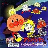 Inochi No Hoshi No Dolly by Soreike! Anpanman (2006-07-12)