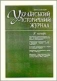 Ukrainskyi Istorytchnyi Zhurnal