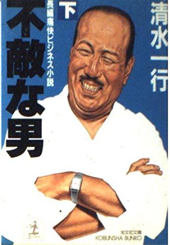 不敵な男〈下〉 (光文社文庫) 清水 一行 - nsulpokicirc