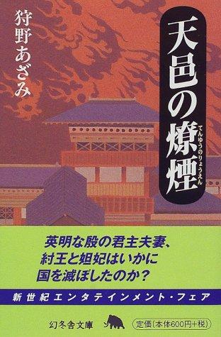 天邑の燎煙 (幻冬舎文庫)