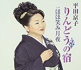Kyoko Hirata - Rindo No Yado [Japan CD] TECA-12455