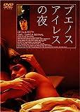 ブエノスアイレスの夜 [DVD]