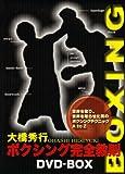 大橋秀行 ボクシング完全教則 DVD-BOX