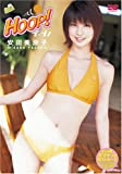 安田美沙子 HOOP! [DVD]