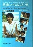 天国にいちばん近い島 (角川文庫―カドカワフィルムストーリー (5991))