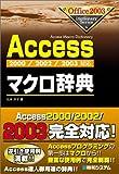 2000/2002/2003対応Accessマクロ辞典 (Office2003 Dictionary Series)