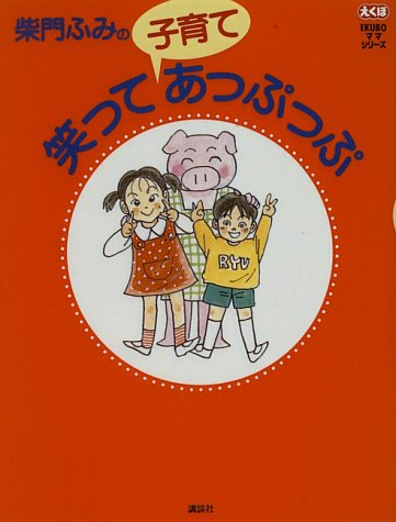 What Simon Fumino laughs floundering and almost drowning child-rearing (EKUBO mom series) (1995) ISBN: 4062654512 [Japanese Import]