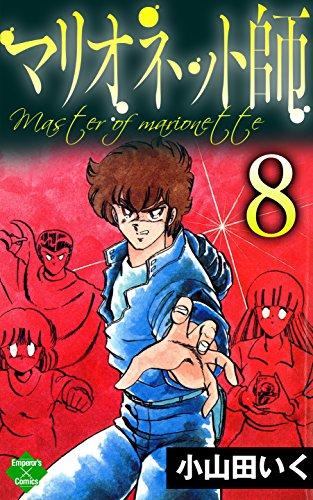 マリオネット師【第8巻】 (エンペラーズコミックス)