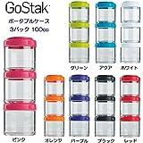 (ゴースタック)GoStak gsk-002 ポータブルケース ゴースタック 3パック 100cc