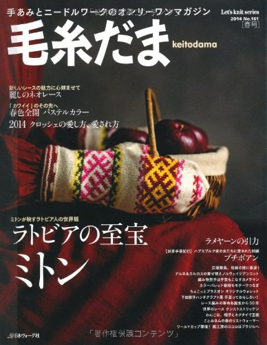 Japanese Craft Book ~ (Wool) Keito Dama Spring 2014 Issue No.161 (Let's Knit Series) [Japanese Edition Magazine Mook] pdf
