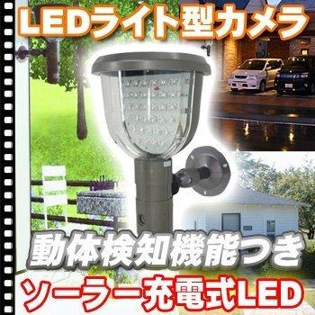 【人気商品!!】 動きを検知すると自動で録画機能搭載のLEDライト型カメラ!! 玄関、庭、車庫のいたずら犯人特定にお勧めです!! 太陽光でLEDライトを充電。 LEDライトが39個も搭載されているので防犯にも役立ちます。暗くなると自動点灯&動きを検知している時だけ録画する高燃費監視カメラ!! B01GH43E3C