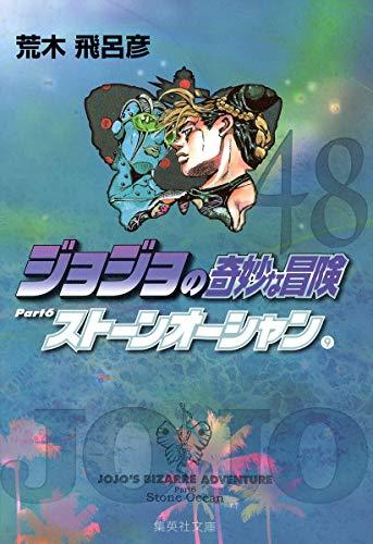 ジョジョの奇妙な冒険 48 Part6 ストーンオーシャン 9 (集英社文庫(コミック版))