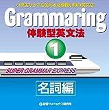 Grammaring 体験型英文法 1 名詞編 CD