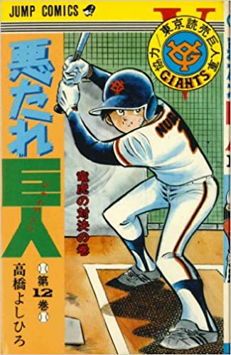悪たれ巨人〈第12巻〉 (1979年) ...