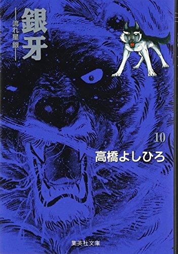 Shooting star - Silver - (Shueisha Paperback - comic version) 10 Silver Fang (1998) ISBN: 4086173700 [Japanese Import]