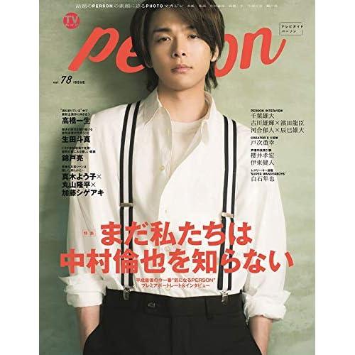 TVガイド PERSON vol.78 表紙画像