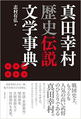 Book's Cover of 真田幸村歴史伝説文学事典 (日本語) 単行本 – 2015/12/4
