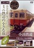 ミニ鉄道の小さな旅(関東編) Vol.3 小湊鉄道  車窓の向こうは田園風景 [DVD]