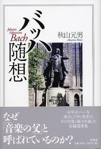 Batsuha zuisō PDF