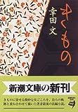 きもの (新潮文庫)