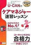 2014年版 U-CANのケアマネジャー 速習レッスン (ユーキャンの資格試験シリーズ)