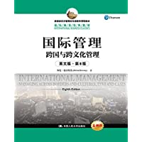 教育部经济管理类双语教学课程教材·国际商务经典教材·国际管理:跨国与跨文化管理(英文版·第8版)