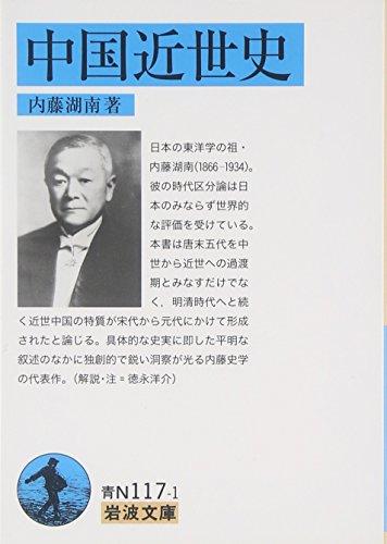 中国近世史 (岩波文庫)