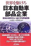 世界を駆けろ 日本自動車部品企業―欧米からBRICsへ拡大する市場競争 (B&Tブックス)