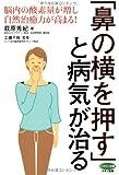 「鼻の横を押す」と病気が治る (脳内の酸素量が増し自然治療力が高まる!)