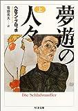 夢遊の人々 上 (ちくま文庫)