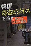 「韓国窃盗ビジネスを追え: 狙われる日本の「国宝」」菅野 朋子