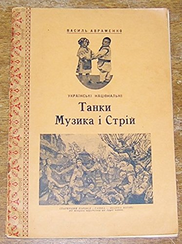[Ukrainian National Dances - Music and Costumes [Book One and Two] - A short essay on Ukrainian dances and description of ten most popular national dances of own composition] (National Dance Costume)