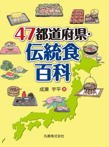 47都道府県・伝統食百科