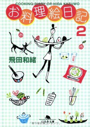 お料理絵日記〈2〉 (幻冬舎文庫)