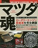 マツダ魂 孤高のロータリー&スカイアクティブ (SAKURA・MOOK 94 ビジュアル図鑑シリーズ)